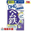 DHC ヘム鉄 40粒(20日分) [ゆうパケット・送料無料] 「YP20」