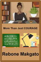 More Than Just Courage【電子書籍】[ @1Rebone ]