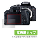 Canon EOS Kiss X9i 用 保護 フィルム OverLay Brilliant for Canon EOS Kiss X9i 【送料無料】【ポストイン指定商品】キャノン イオス 液晶 保護 フ
