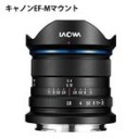 LAOWA 9mm F2.8 ZERO-D キャノンEF-M Anhui ChangGeng Optical Technology (Venus Optics) LAO0028