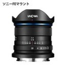 LAOWA 9mm F2.8 ZERO-D ソニーFE Anhui ChangGeng Optical Technology (Venus Optics) LAO0029