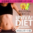 UNIVA DIET -STANDARD- スタンダード(Webレポート版)DNA遺伝子検査キット CONFIT 遺伝子 DNA ダイエット