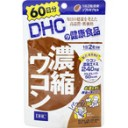 DHC 濃縮ウコン (60日分・120粒)