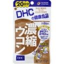 DHC 濃縮ウコン (20日分・40粒)