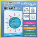 DNA EXERCISE 遺伝子検査キット DNAエクササイズ