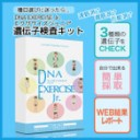 DNA EXERCISE Jr. 遺伝子検査キット DNAエクササイズ ジュニア