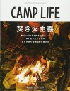 CAMP LIFE My First Camping Book 焚き火主義 寒川一が教えるAll About 焚き火 直火禁止対策! 焚き火台の基礎知識と選び方 焚き火推しキャンプ場 (別
