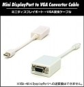 【TORONIC AD&C】Mini Displayport/VGA端子変換アダプタ (MacBook MacBook Pro MacBook Air)