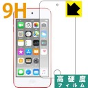 PDA工房 iPod touch 第7世代 (2019年発売モデル) 9H高硬度[光沢] 保護 フィルム [前面用] 日本製